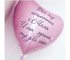 Сердце с надписью